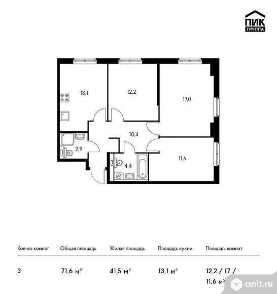 3-комнатная квартира 71,6 кв.м. Фото 1.