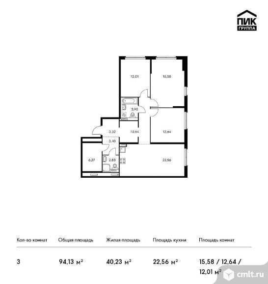3-комнатная квартира 94,13 кв.м. Фото 1.