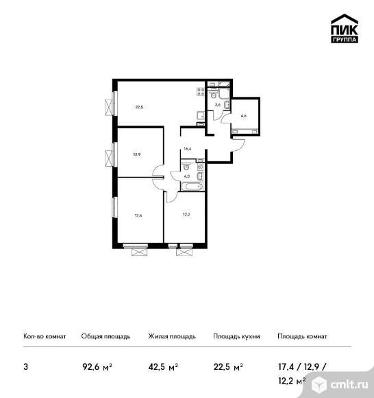3-комнатная квартира 92,6 кв.м. Фото 1.