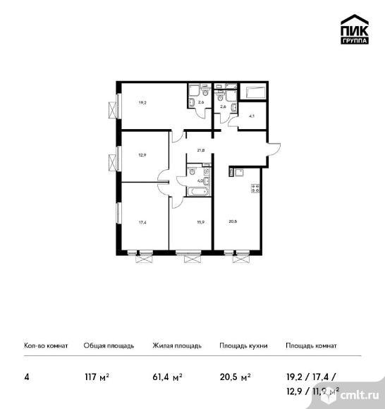 4-комнатная квартира 117 кв.м. Фото 1.