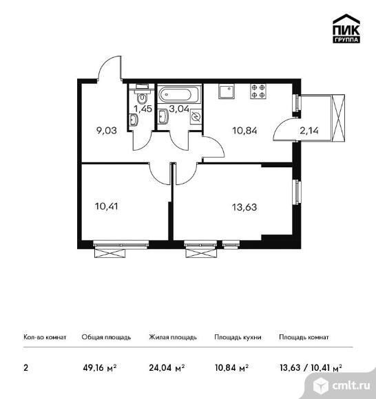 2-комнатная квартира 49,16 кв.м. Фото 1.