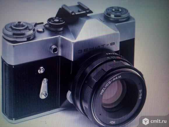 Фотоаппарат пленочный Зенит В. Фото 1.
