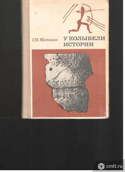 Г.Н.Матюшин. У колыбели истории.. Фото 1.