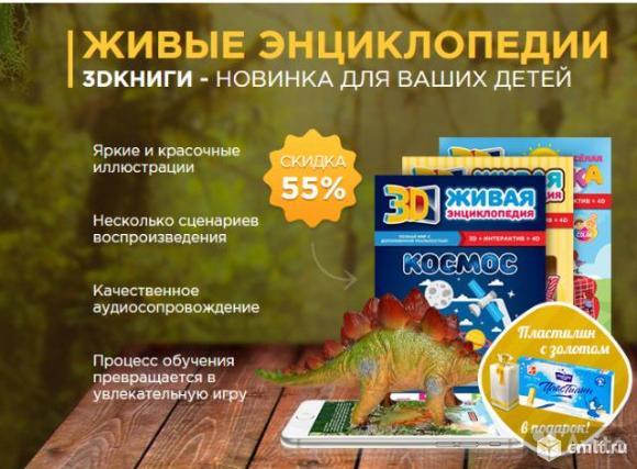 Развивающая Игра Живые 3D энциклопедии. Фото 1.
