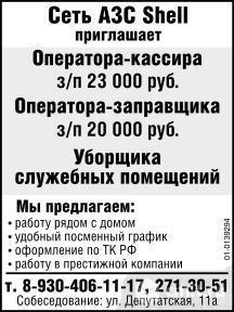 Оператора-Заправщика,