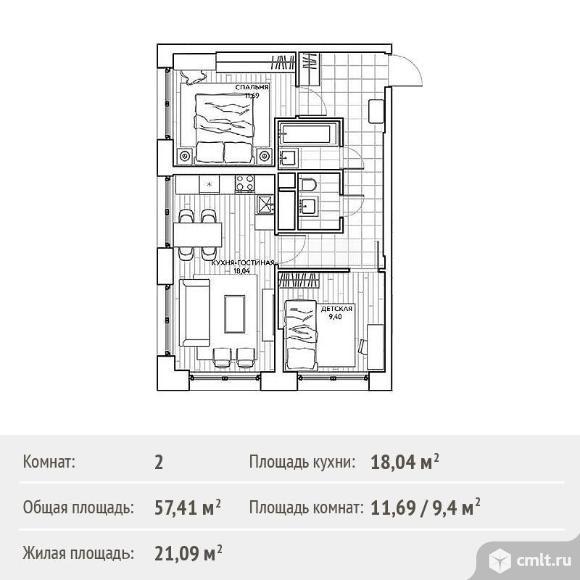 2-комнатная квартира 57,41 кв.м. Фото 1.