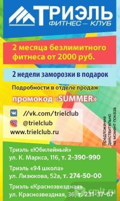 Фитнес-Клуб Триэль