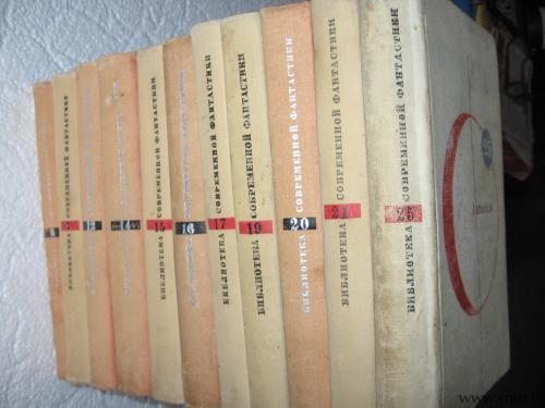 Библиотека современной фантастики