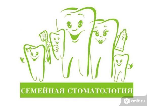 Семейная стоматология. Фото 1.