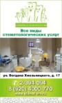 Семейная Стоматология