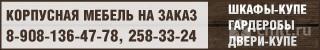 Корпусная Мебель На Заказ.