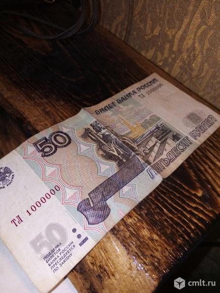 Купюра 50 рублей. Фото 1.