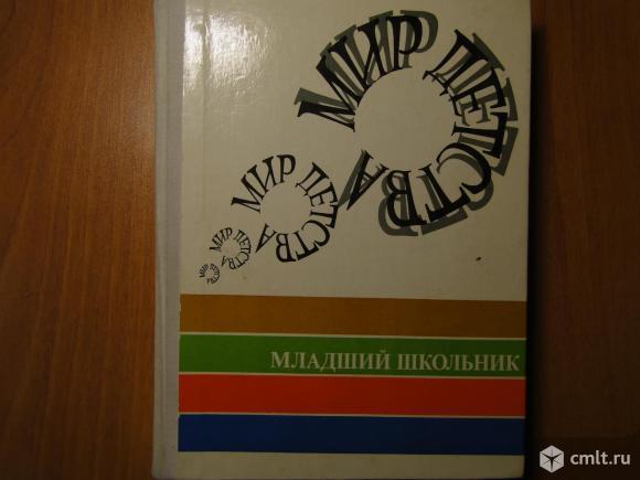 "Продаю книгу ""Младший школьник"" педагогика психоло. Фото 1."