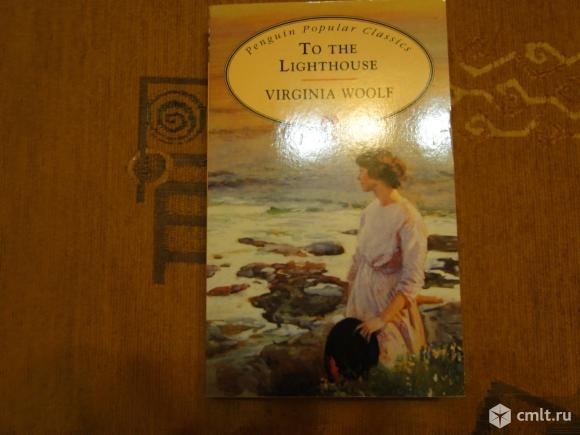 Аутентичная книга Virginia Woolf To the Lighthouse. Фото 1.