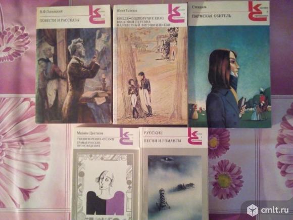 """Книги из серии """"Классики и современники"""" (5 книг). Фото 1."""