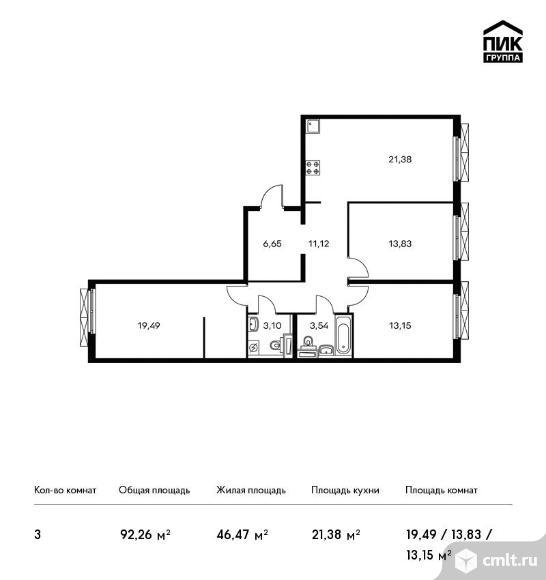 3-комнатная квартира 92,26 кв.м. Фото 1.