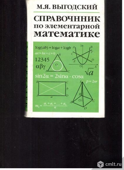 М.Я.Выгодский.Справочник по элементарной математике.. Фото 1.