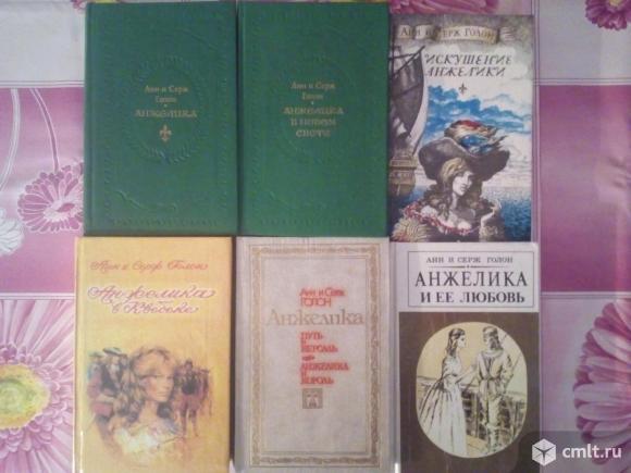 Коллекция романов А.и С. Голон об Анжелике. Фото 1.