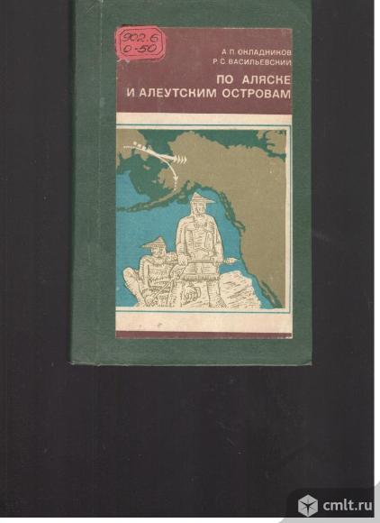 Серия Академия наук СССР.. Фото 5.