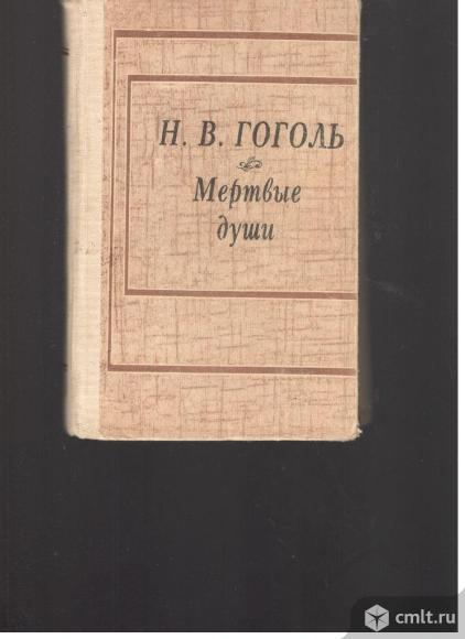 Н.В.Гоголь.. Фото 2.