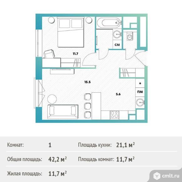 1-комнатная квартира 42,2 кв.м. Фото 1.