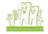 Семейная стоматология, стоматологические услуги. Фото 1.