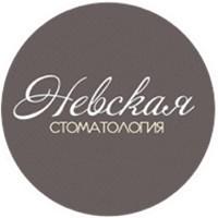 Невская стоматология, стоматологическая клиника. Фото 1.