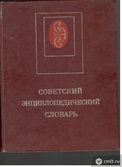 Советский энциклопедический словарь.. Фото 1.
