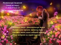 Стихи лирические, стихи романтические