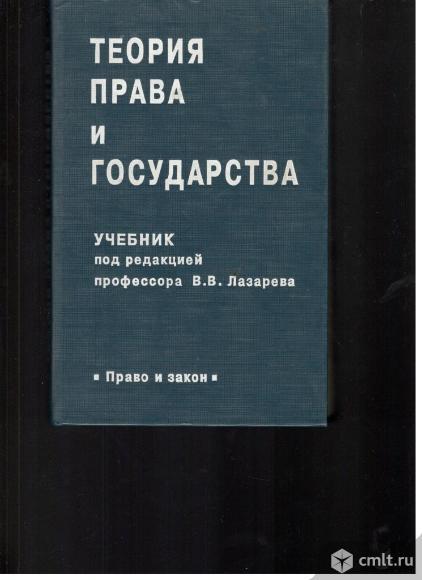 В.В.Лазарев.Теория права и государства.. Фото 1.