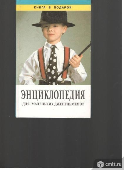 Энциклопедия для маленьких джентльменов.. Фото 1.