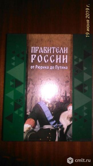 Коллекция памятных монет правители России. Фото 1.