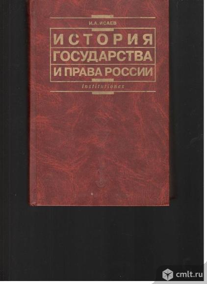 И.А.Исаев.История государства и права России.. Фото 1.