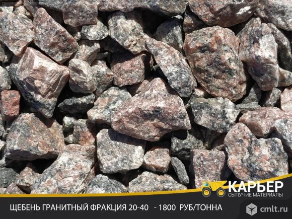 Щебень гранитный 5-20, 20-40 Павловск. Фото 1.