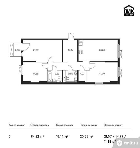 3-комнатная квартира 94,22 кв.м. Фото 1.