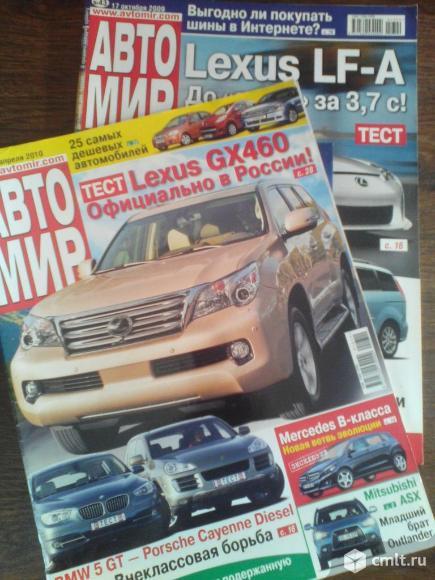 Журналы авто мир,за рулём.. Фото 1.