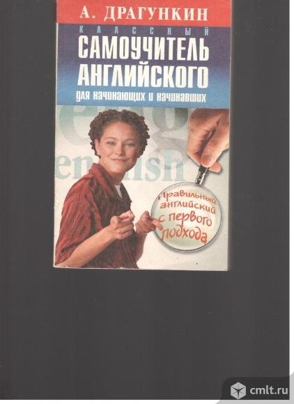 А.Драгункин. Классный самоучитель английского языка для начинающих и начинавших.. Фото 1.