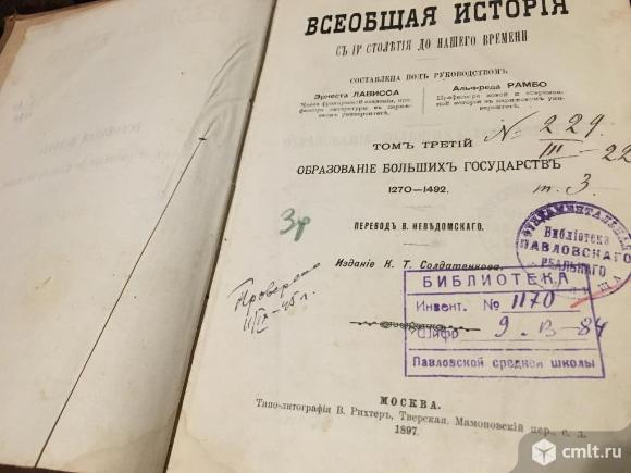 Книга Антикварная. Фото 1.
