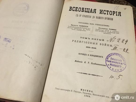 Книга Антикварная. Фото 2.