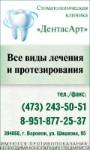 Стоматологическая Клиника Дентасарт