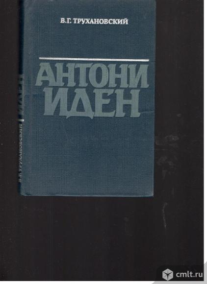 В.Г.Трухановский.Антони Иден.. Фото 1.