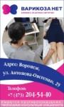 Клиника Лазерной Хирургии Варикоза Нет
