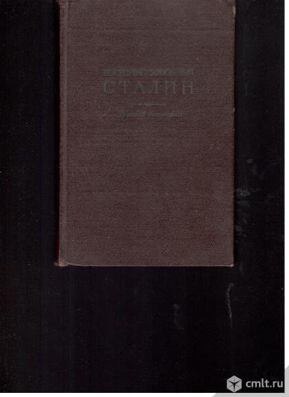 Иосиф Виссарионович Сталин.Краткая биография.. Фото 1.