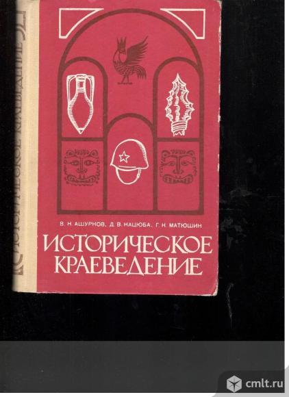 В.Н.Ашурков.Д.В.Кацюба.Г.Н.Матюшин. Историческое краеведение.. Фото 1.
