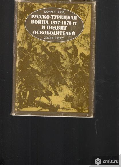 Цонко Генов.Русско-турецкая война 1877-1878 г.г. И подвиг освободителей.. Фото 1.