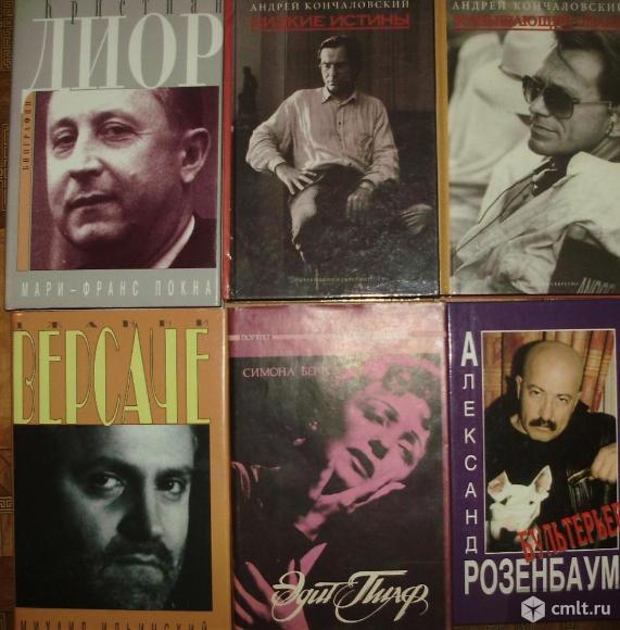 Книги-биографии. Фото 6.