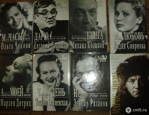 Книги-биографии. Фото 1.