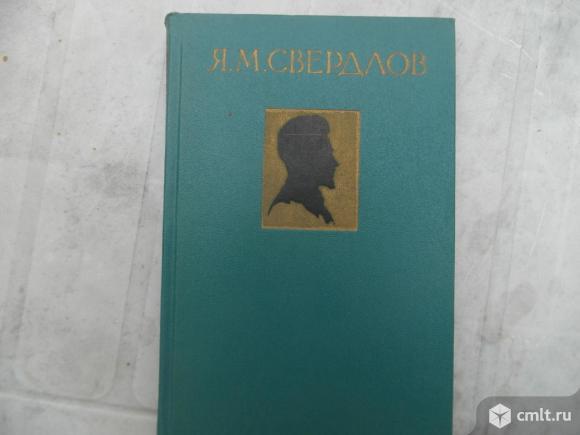 Я. Свердлов книга 1959г. Фото 1.