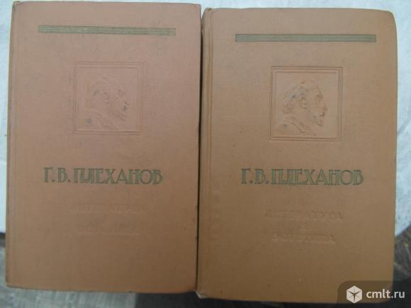 Плеханов 2 тома 1958г. Фото 1.