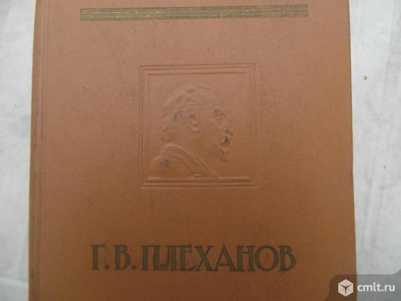 Плеханов 2 тома 1958г. Фото 3.